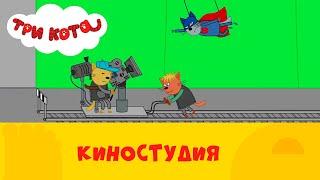 Три кота на СТС Kids Киностудия