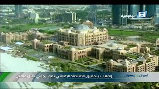 الكاتب الإماراتي أحمد إبراهيم من دبي على قناة الإخبارية السعودية في حوار عن النمو الإقتصادي للإمارات