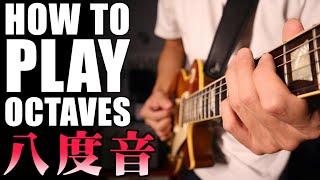 八度音 讓旋律更有份量感的彈奏技巧‼️ How to PLAY Octaves on Guitar Basic Guitar Lesson 吉他教學