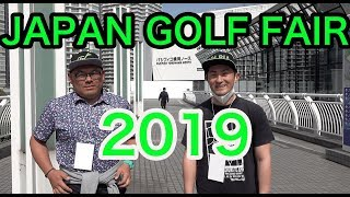 【JAPAN GOLF FAIR2019】#1ジャパンゴルフフェアに行ってきた♫