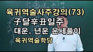 육귀역술강의     사주강의    역술강의     육귀역술학당 010 8989 4656