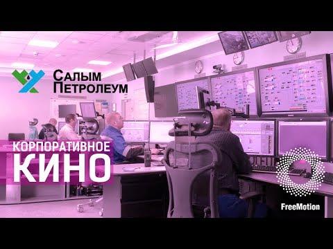 """Корпоративный ролик для """" Салым Петролеум Девелопмент""""   FreeMotion Group"""