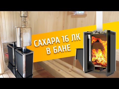 Сахара 16ЛК. Обзор печи для бани с баком для воды на 55 литров