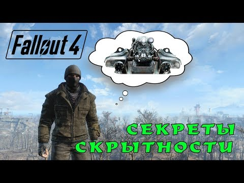 Fallout 4: ассасины