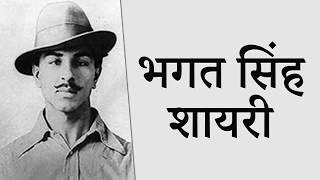 Bhagat Singh Shayari | भगत सिंह शायरी