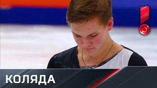Короткая программа Михаила Коляды. Гран-при России