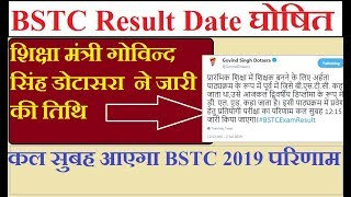 BSTC Result Date 2019 जारी | Latest News कल आएगा BSTC Result Date 2019