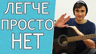 Песня МОЙ РОК-Н-РОЛЛ - БИ-2 на Гитаре для Начинающих (3 Простых Способа)