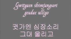 Younha - 오늘 헤어졌어요 (We Broke Up Today) Hangul + Rom Lyrics