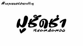 #เพลงมาแรง มูชัดช่า (Muchachos) - DJ BIG REMIX [CDM DJ THAILAND]