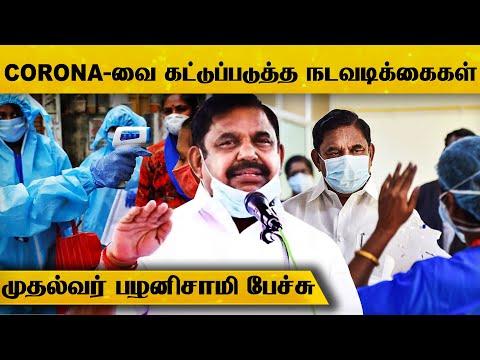 Corona-வை கட்டுப்படுத்த நடவடிக்கைகள் - முதல்வர் பழனிசாமி பேச்சு.! | AIADMK | Selam | EPS | Political