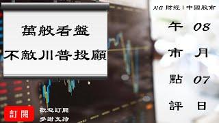 萬般看盤,不敵川普投顧   中國股市   2020年08月07日午市點評