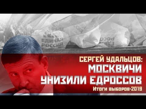 Сергей Удальцов: Москвичи