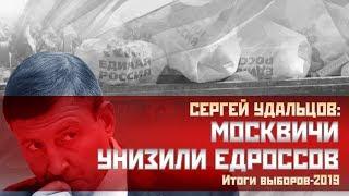 Сергей Удальцов: Москвичи унизили едроссов