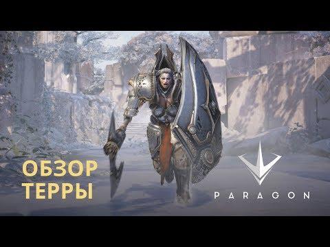 видео: paragon - Обзор Терры