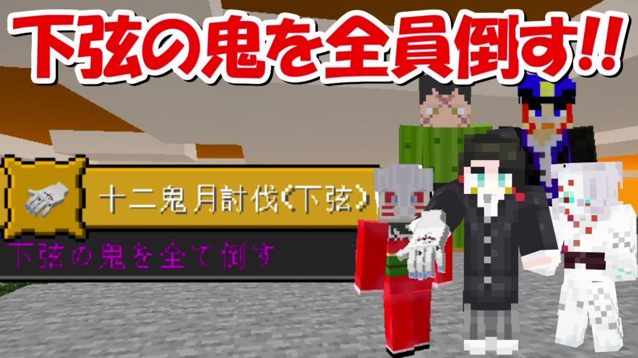 【Minecraft】下弦の鬼を全員倒す事に成功!!上弦の鬼を倒して鬼殺隊の柱になる!!#39 -DEMON SLAYER Kimetsu no Yaiba-