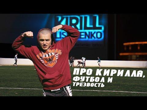 6. Андрей Дед про Кирилла, футбол и трезвость
