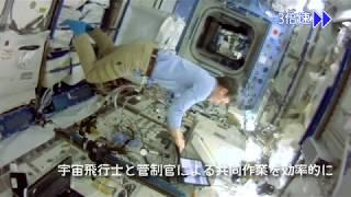 国際宇宙ステーション・きぼう船内ドローン「Int-Ball(イントボール)」の映像初公開(フルバージョン) thumbnail
