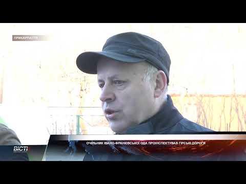 Очільник Івано-Франківської ОДА проінспектував гірські дороги