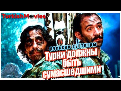 Турки должны быть сумасшедшими - турецкое кино(русские субтитры)