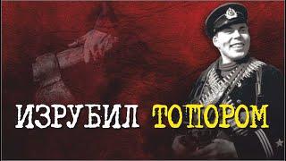 ТОПОР. Дмитрий Овчаренко изрубивший топором фашистов I Великая Отечественная война I Военные истории