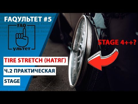 FAQультет #5 Tire Stretch (Натяг резины, Стретч, Стрейч)