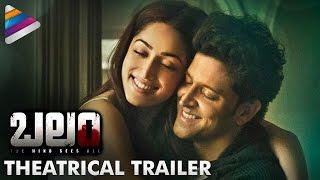 Kaabil Official Telugu Trailer   Hrithik Roshan Balam Movie Trailer   Yami Gautam   Telugu Filmnagar
