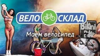 моем велосипед видео