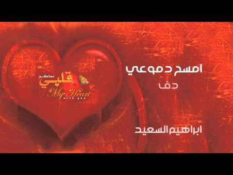 نشيد | امسح دموعي - ابراهيم السعيد | ايقاع
