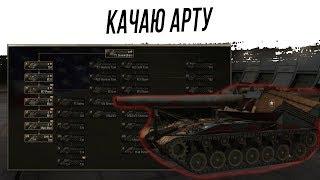 КАЧАЮ АРТУ В 0.7.0