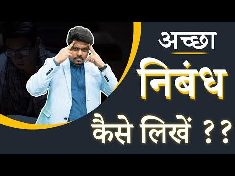 अच्छा निबंध(Essay) कैसे लिखें? - !! UPSC / IAS Exam Mains !! कै