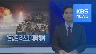 [뉴스해설] 동맹에 배신당한 쿠르드족…'트럼프 리스크' 대비해야 / KBS뉴스(News)