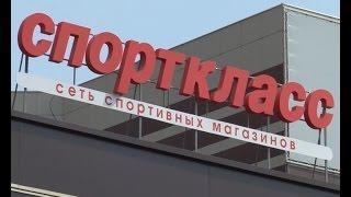 «Спорткласс» новый магазин для всей семьи