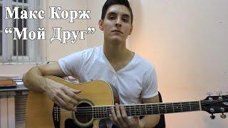 МАКС КОРЖ - МОЙ ДРУГ (Кавер Под гитару - Раиль Арсланов)