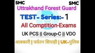 Uttarakhand Forest Gourd Test-1  // group-C Test // All exams test // VDO paper test