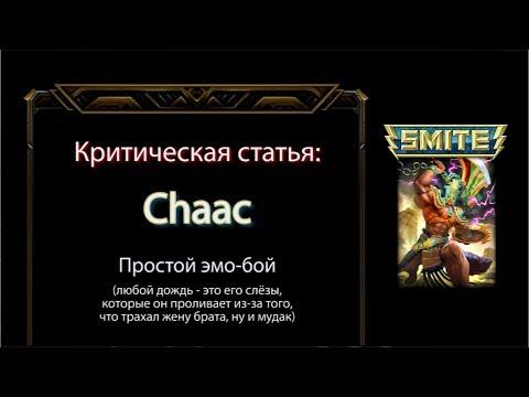 видео: Критическая статья №39: chaac [smite/Смайт] [Гайд]