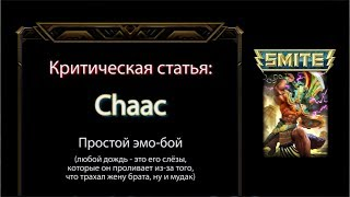 Критическая статья №39: Chaac [Smite/Смайт] [Гайд]