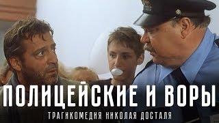 Полицейские и воры (комедия, реж. Николай Досталь, 1997 г.)