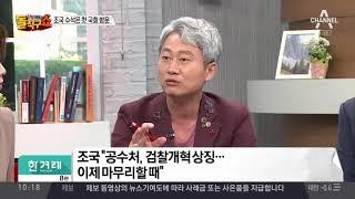 '만사경통'도 권불십년…조국 수석은 첫 국회 방문 thumbnail