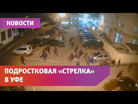 """UTV. Подростковая """"стрелка"""""""