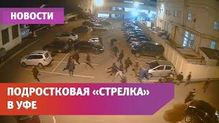 """UTV. Подростковая """"стрелка"""" в Уфе попала в объективы видеокамер"""