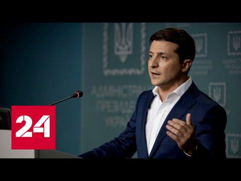 Зеленский призвал США помочь Украине вернуть Крым. 60 минут от 02.12.19