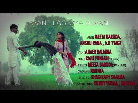 म्हारे गांव का पानी Mahre Gav Ka Pani New Haryanvi Songs