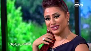 حكايتي مع الزمان   شيماء سبت وشيلاء سبت - الحلقة (3) كاملة