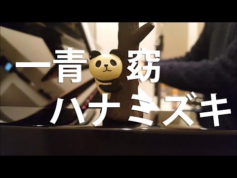 ハナミズキ/一青窈 by ふるのーと(cover)