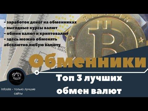 Топ 3 Лучшие Обменники Для заработка и обмена валют и Криптовалюты