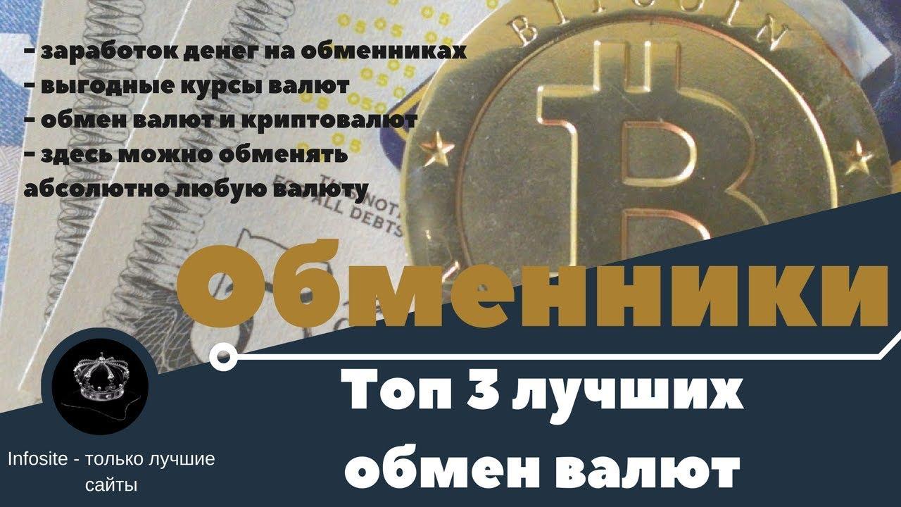 Лучший сайт для заработка криптовалюты форум стратегии бинарных опционов 60 секунд