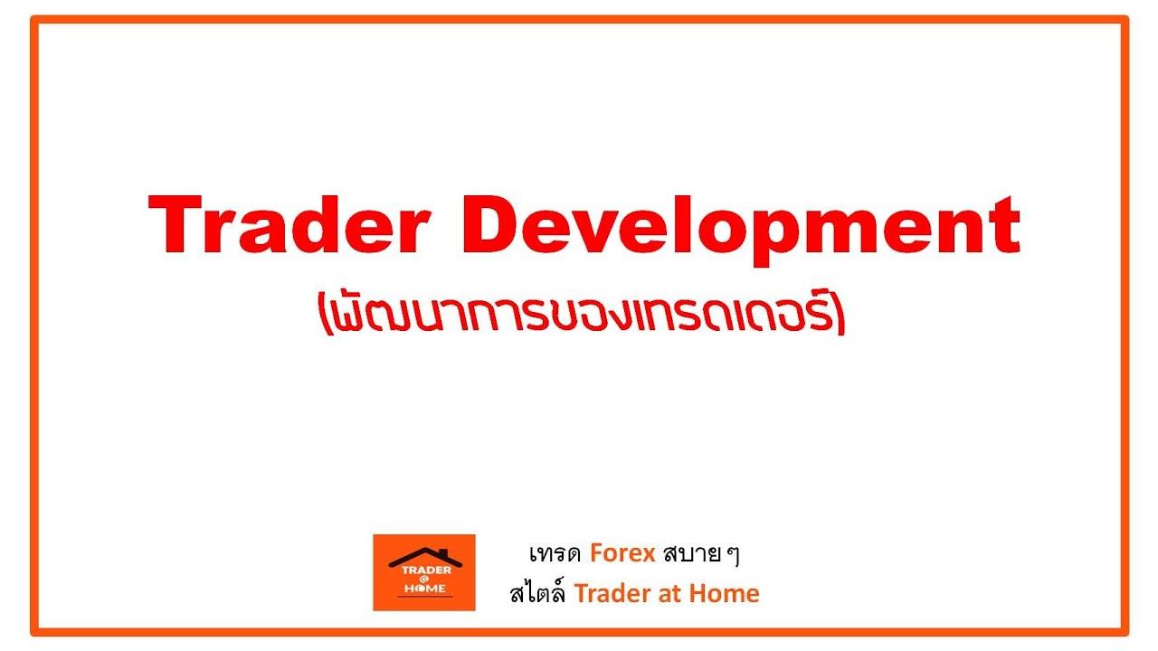 Forex สอน เทรด : 011. ระดับ Forex Trader