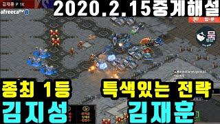 김지성 Sorry vs  김재훈 JaeHoon   [KCM 챌린지 종족최강전 2020] #스타크래프트 명경기…