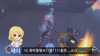 figcaption 오버워치 하는 유통기한 (출연 - 페이,마이,군인) -by 유통기한